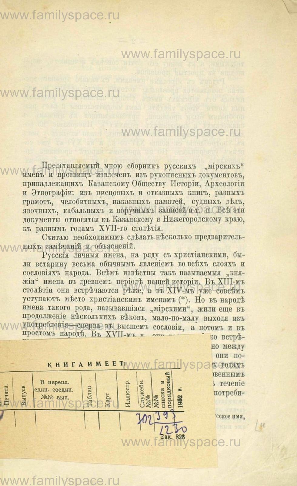 Поиск по фамилии - Русские имена и прозвища в 17 веке, страница 4