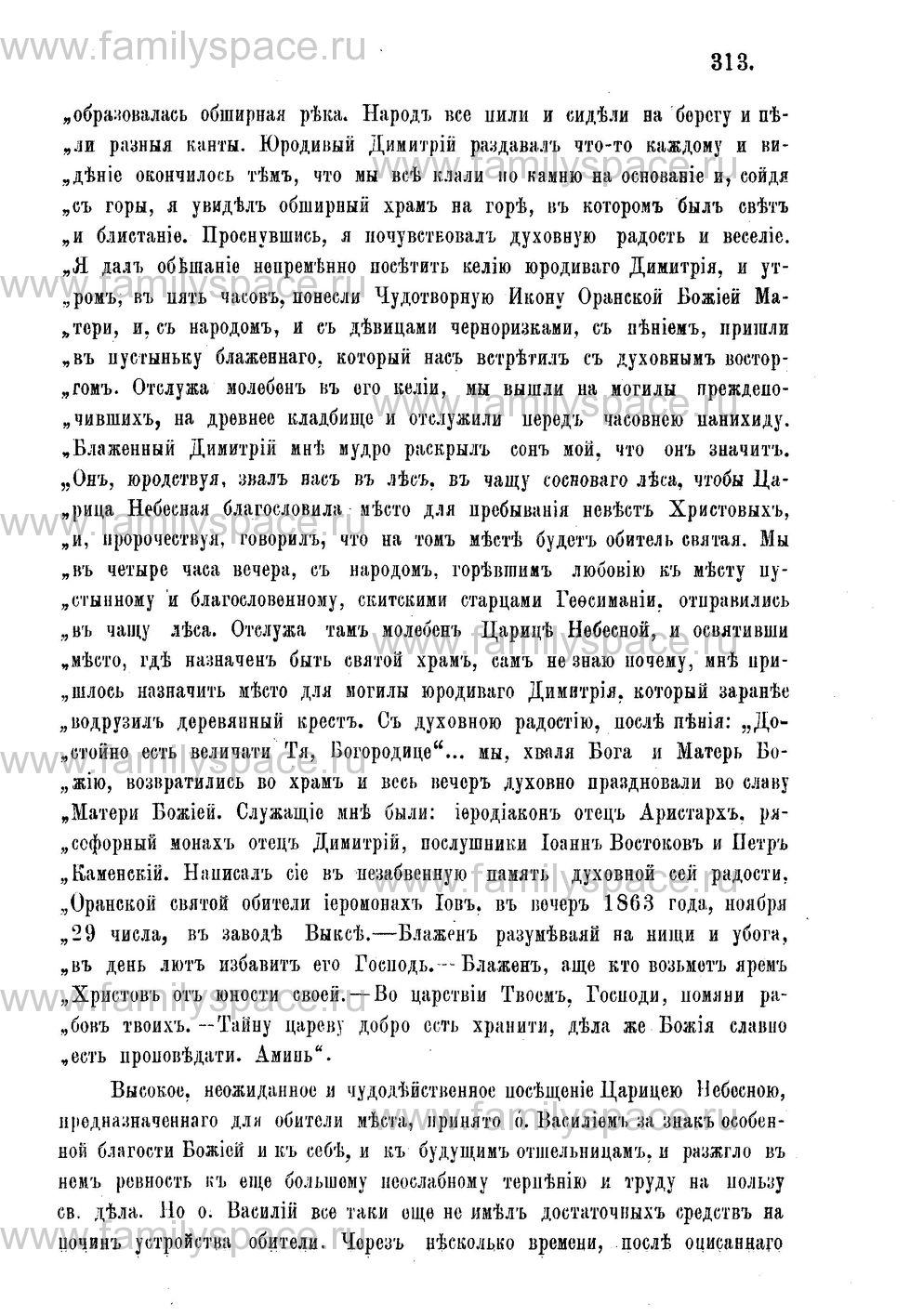 Поиск по фамилии - Адрес-календарь Нижегородской епархии на 1888 год, страница 1313