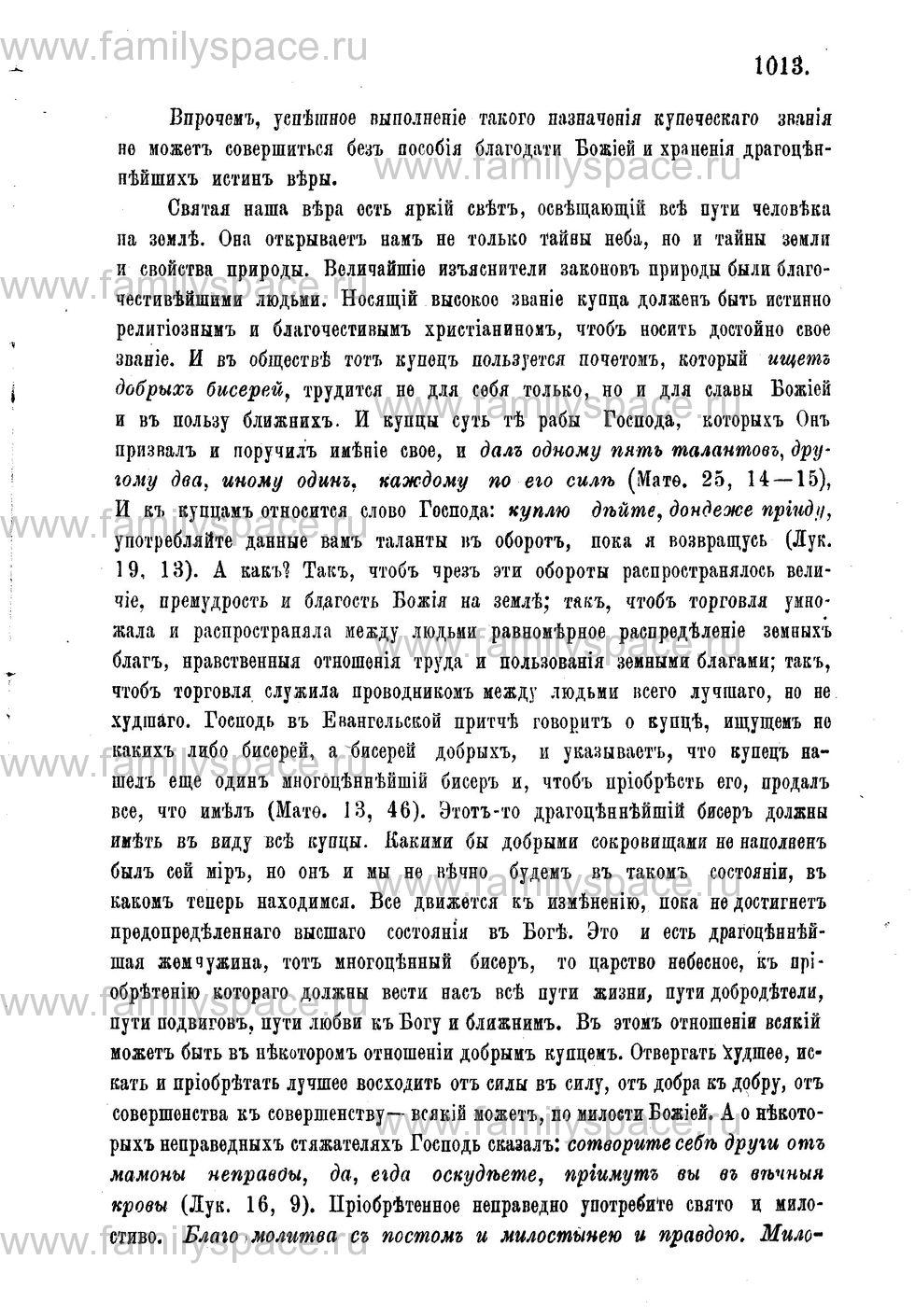 Поиск по фамилии - Адрес-календарь Нижегородской епархии на 1888 год, страница 2013