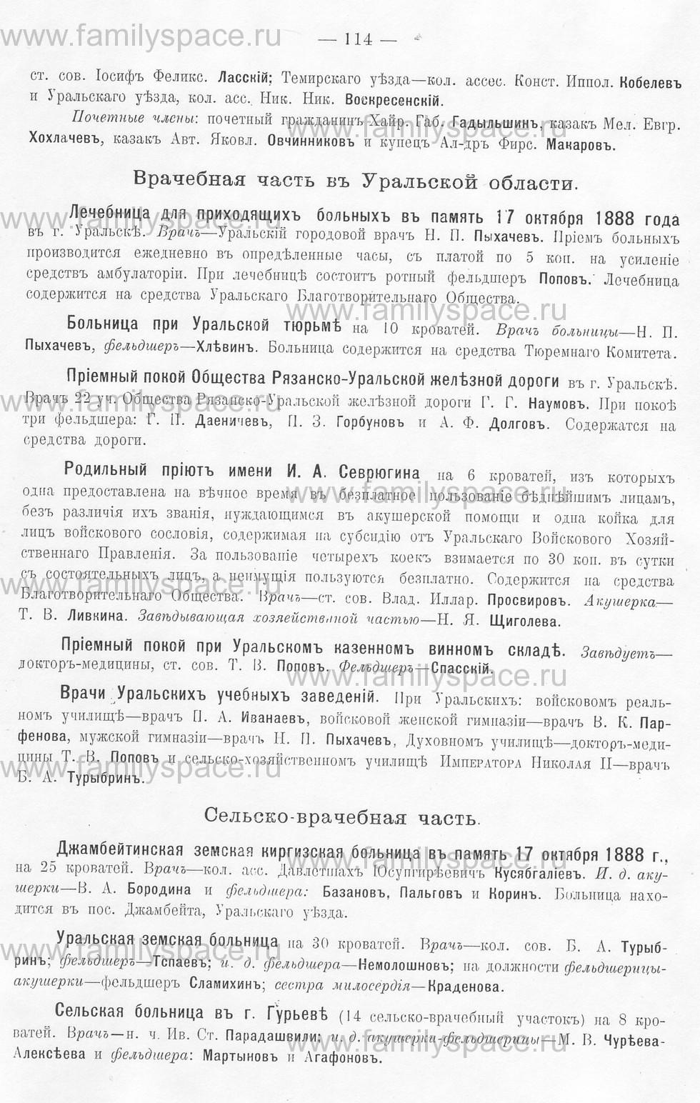 Поиск по фамилии - Памятная книжка Уральской области на 1913 год, страница 114