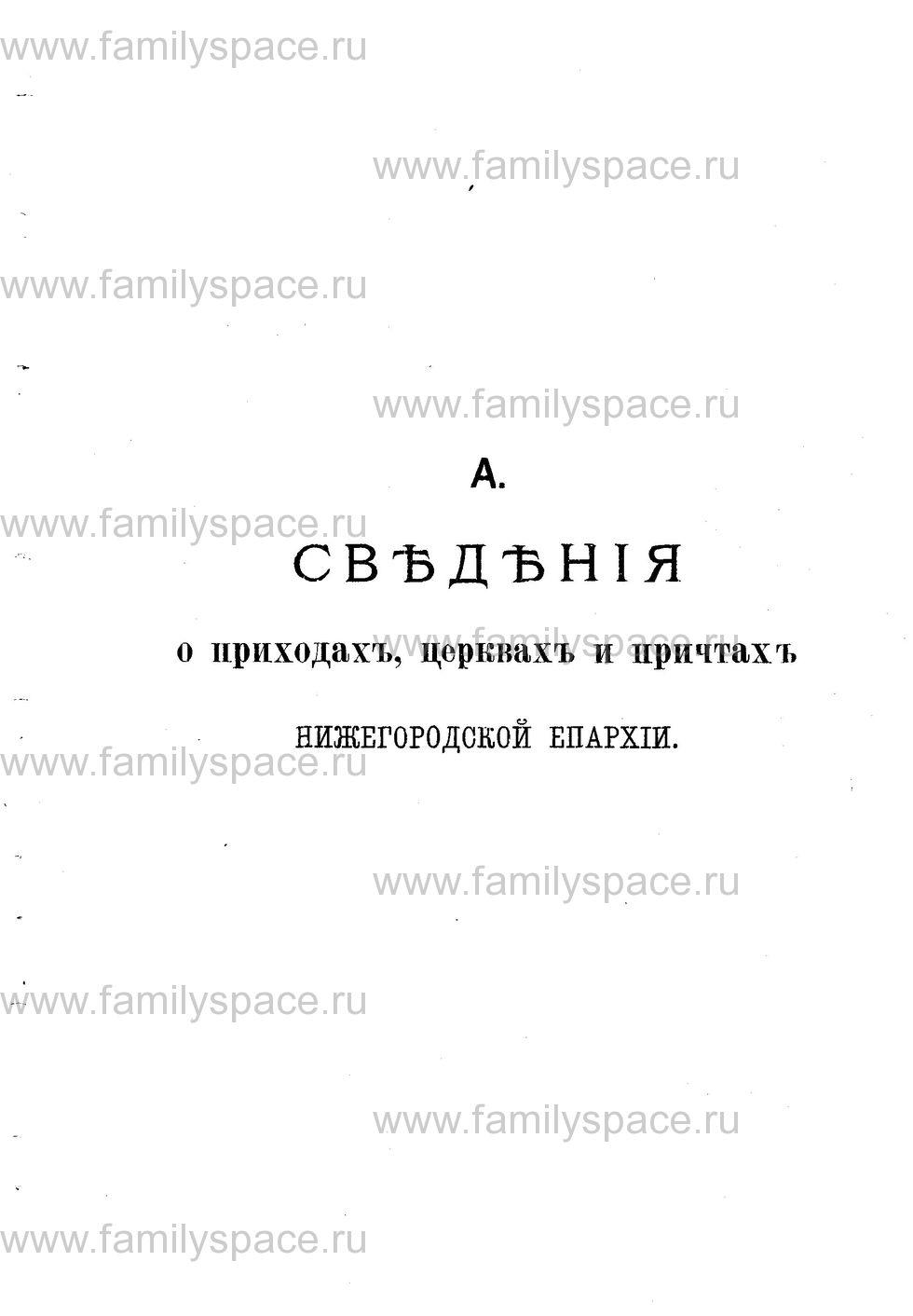 Поиск по фамилии - Адрес-календарь Нижегородской епархии на 1888 год, страница 1485