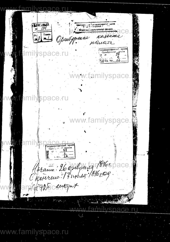 Поиск по фамилии - Оренбургская казённая палата, 1816 г., страница 1