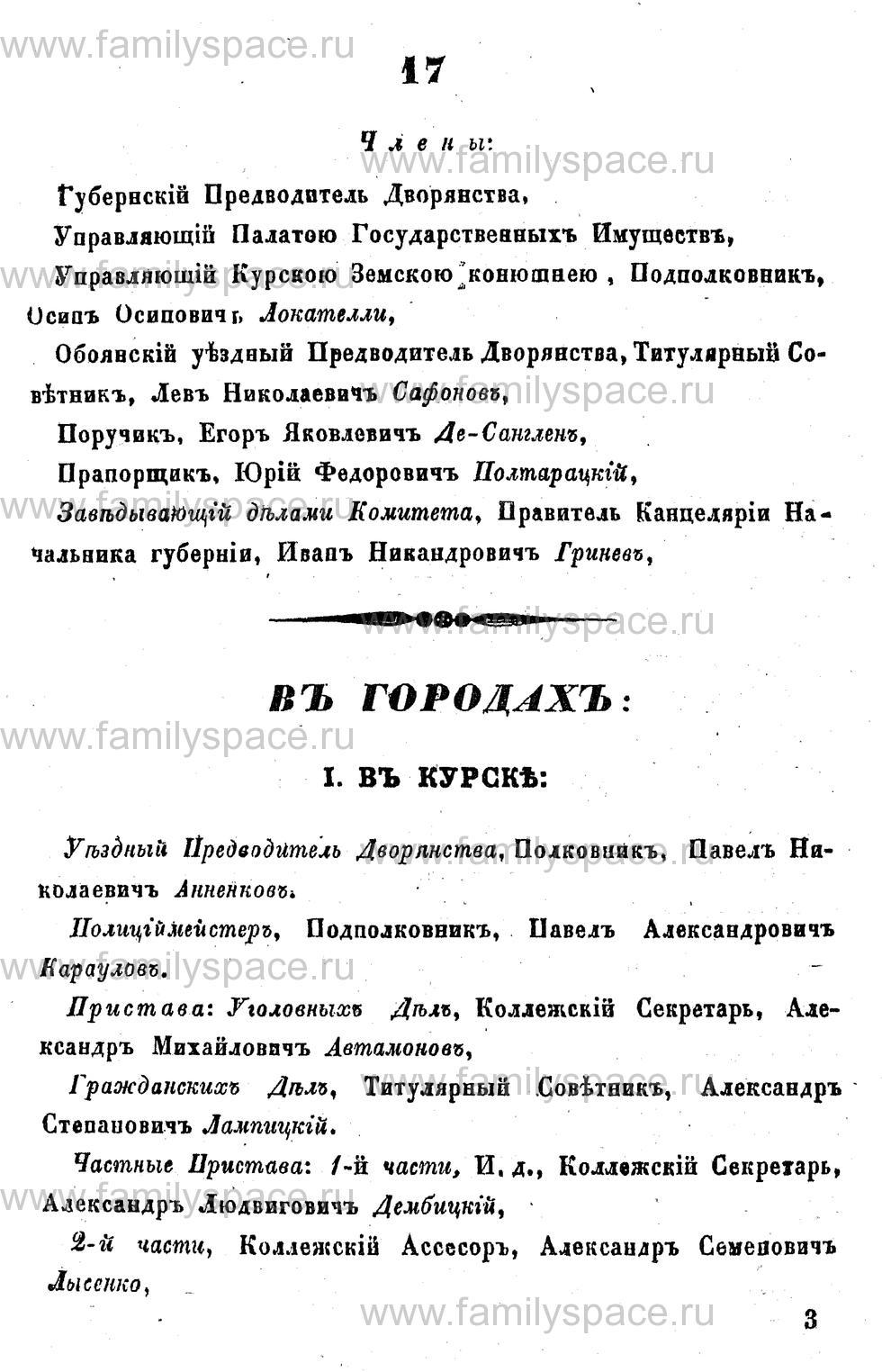 Поиск по фамилии - Адрес-календарь Курской губернии на 1853 год, страница 1017