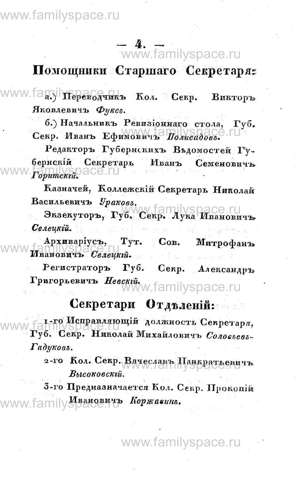 Поиск по фамилии - Памятная книжка Костромской губернии на 1853 год, страница 4