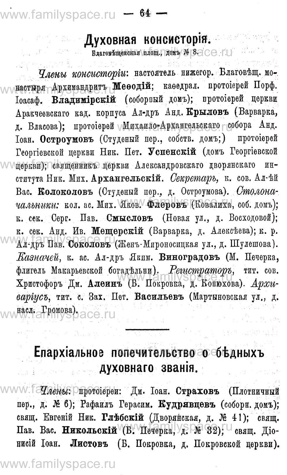 Поиск по фамилии - Адрес-календарь Нижегородской губернии на 1891 год, страница 64