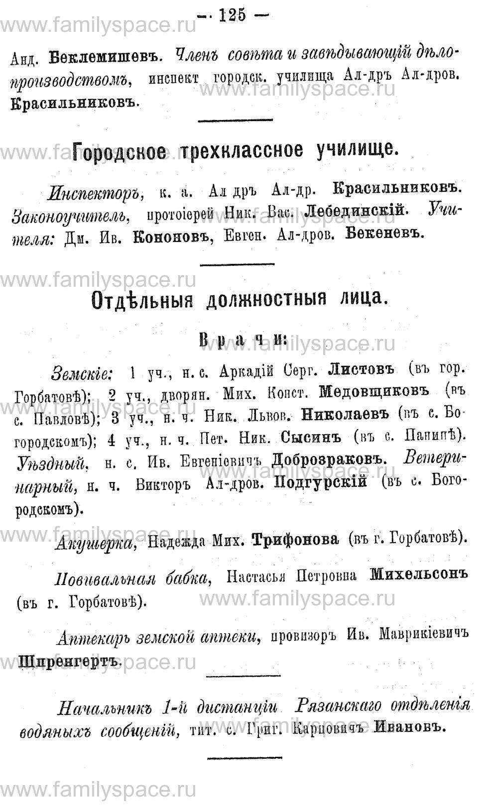 Поиск по фамилии - Адрес-календарь Нижегородской губернии на 1891 год, страница 125
