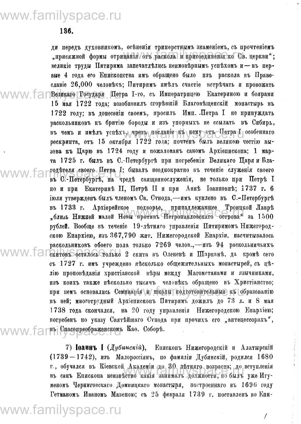 Поиск по фамилии - Адрес-календарь Нижегородской епархии на 1888 год, страница 1136
