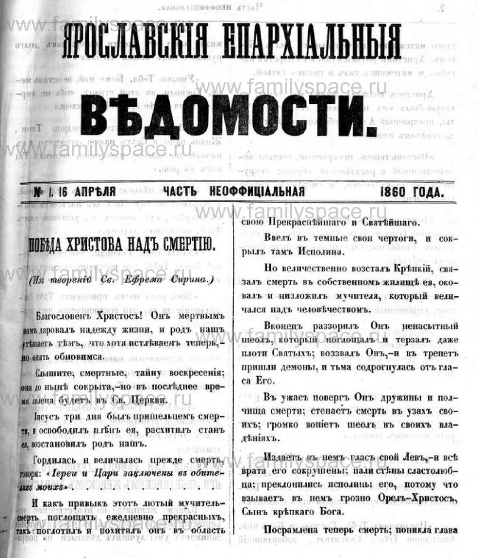 Поиск по фамилии - Ярославские епархиальные ведомости 1860 г., страница 1001