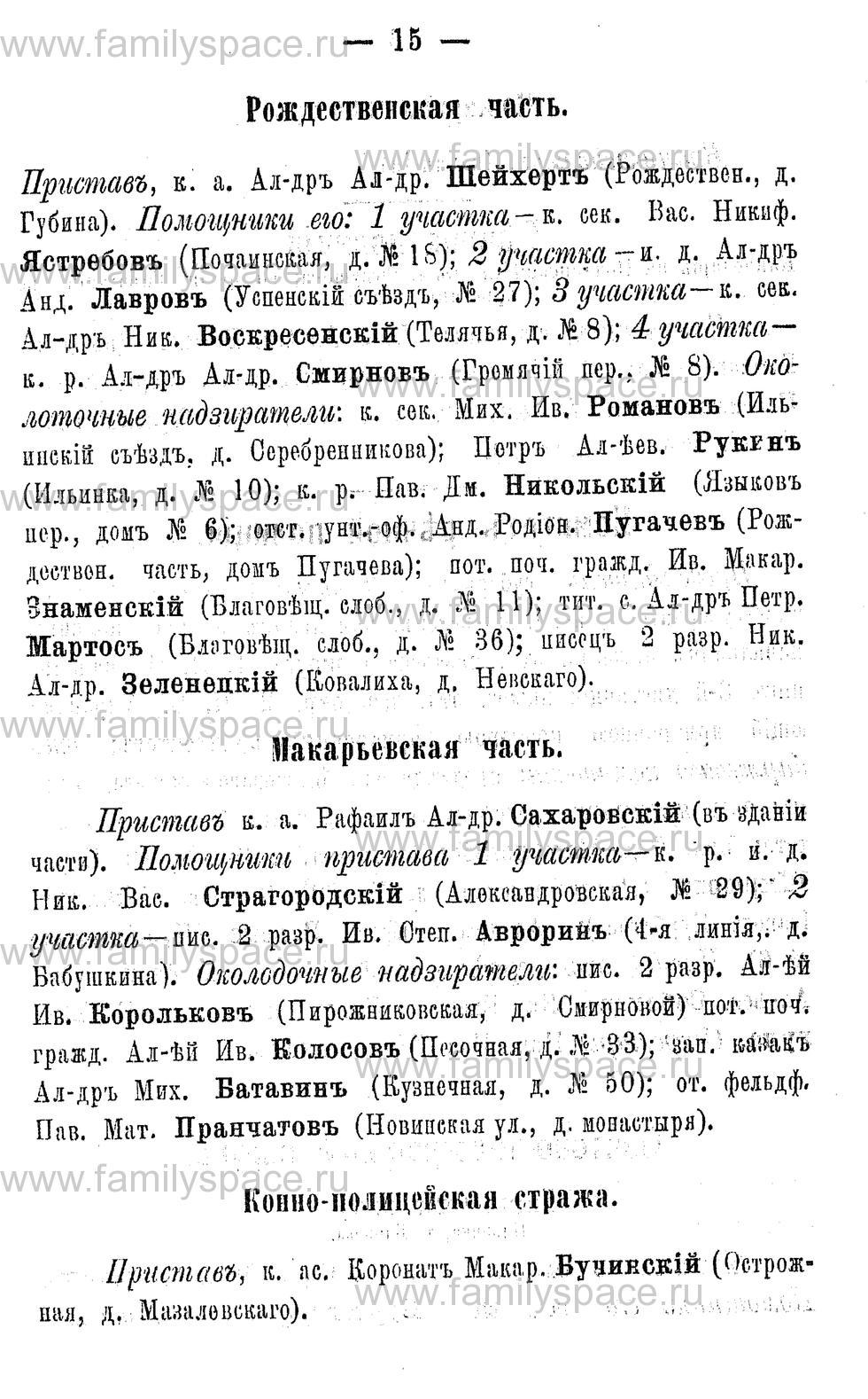 Поиск по фамилии - Адрес-календарь Нижегородской губернии на 1891 год, страница 15