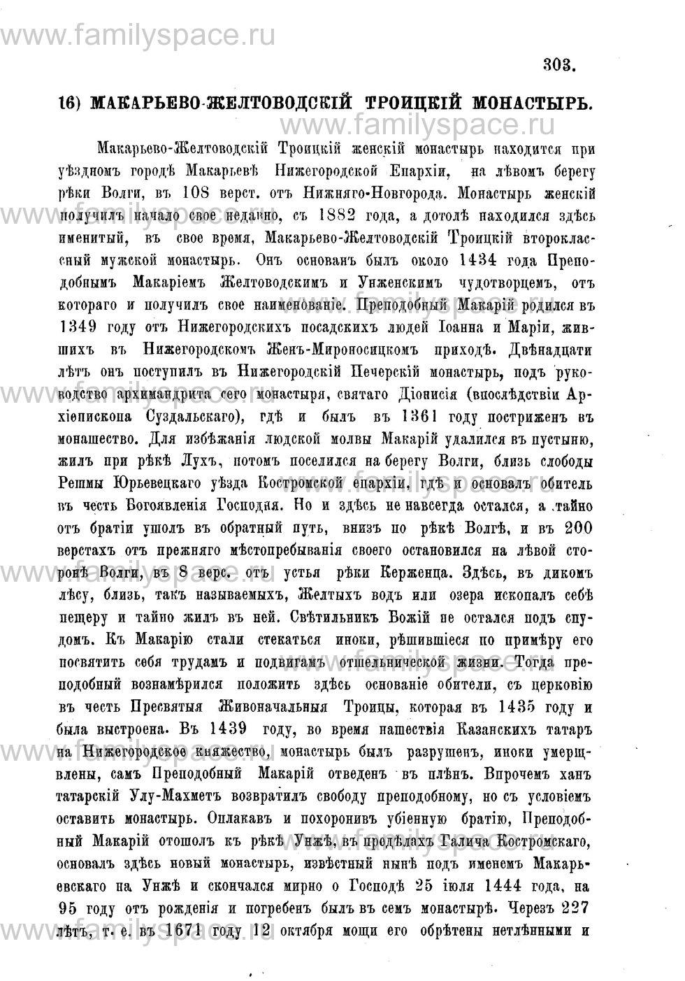 Поиск по фамилии - Адрес-календарь Нижегородской епархии на 1888 год, страница 1303