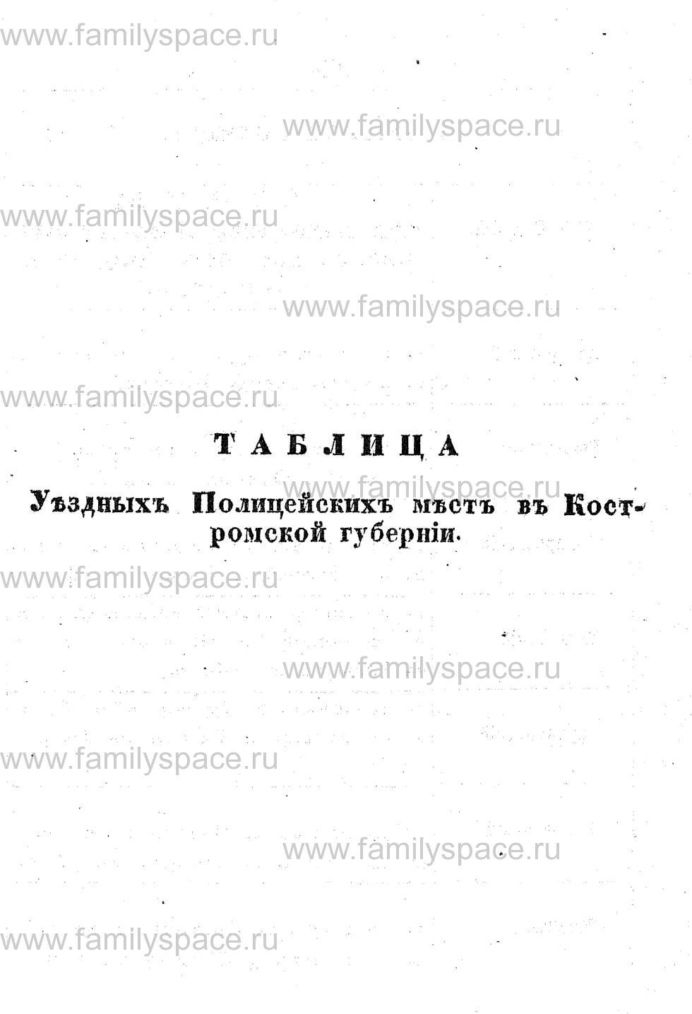 Поиск по фамилии - Памятная книжка Костромской губернии на 1853 год, страница 102