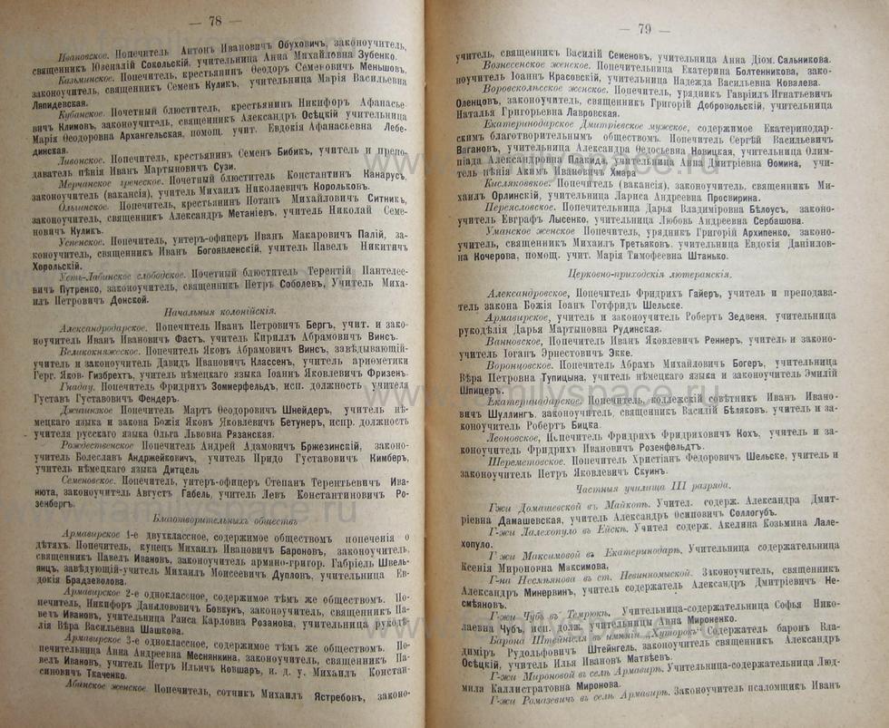 Поиск по фамилии - Кубанский календарь на 1898 год, страница 1078
