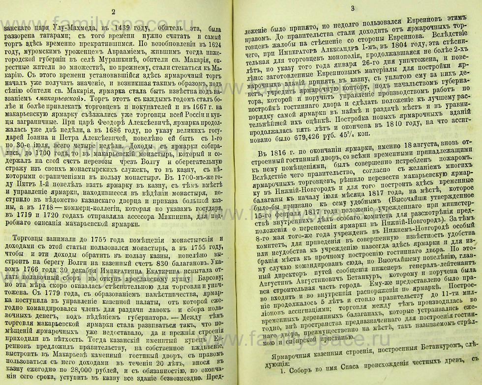 Поиск по фамилии - Памятная книжка Нижегородской губернии на 1865 год, страница 6002
