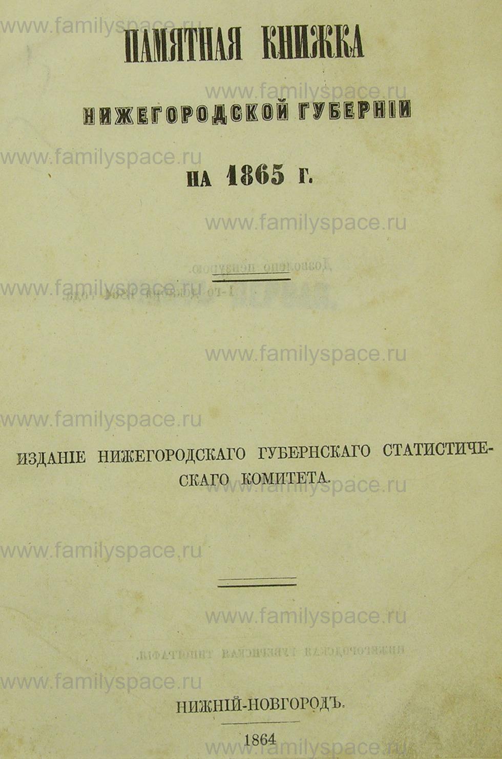 Поиск по фамилии - Памятная книжка Нижегородской губернии на 1865 год, страница -2