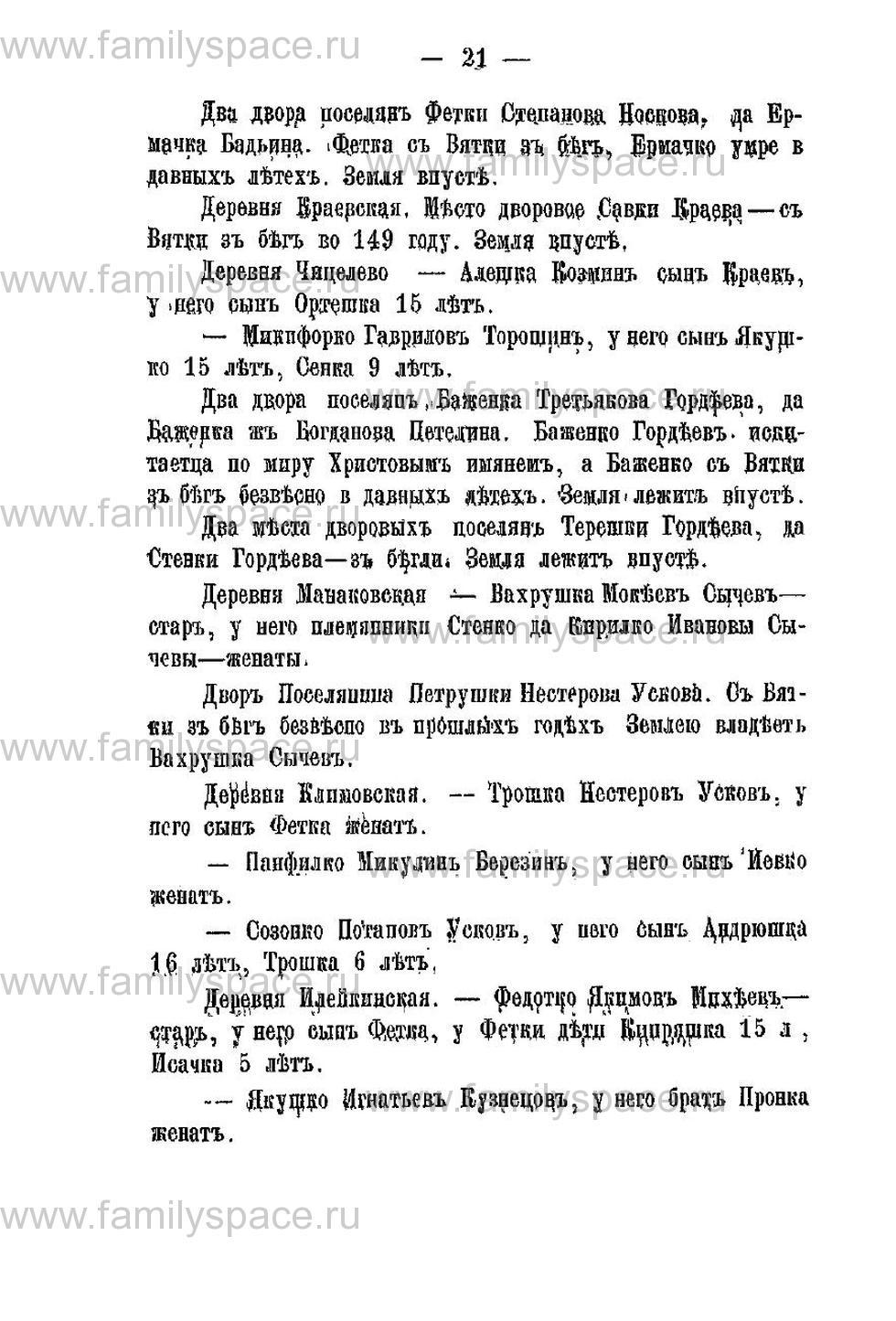 Поиск по фамилии - Переписная книга Орлова и волостей 1678 г, страница 17