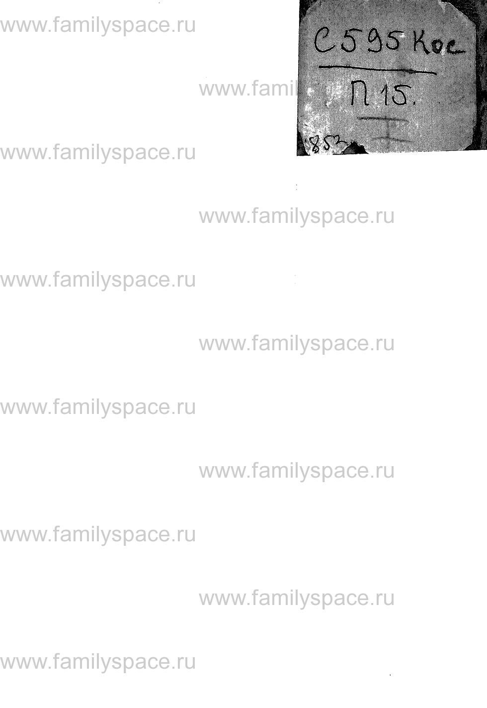 Поиск по фамилии - Памятная книжка Костромской губернии на 1853 год, страница 126