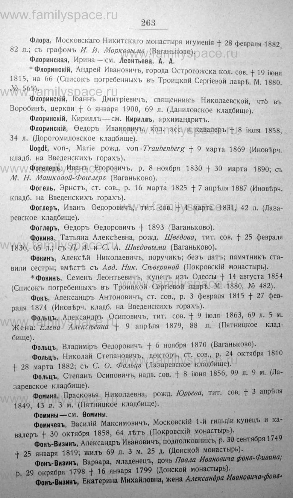 Поиск по фамилии - Московский некрополь, т.3, 1907 г., страница 1263
