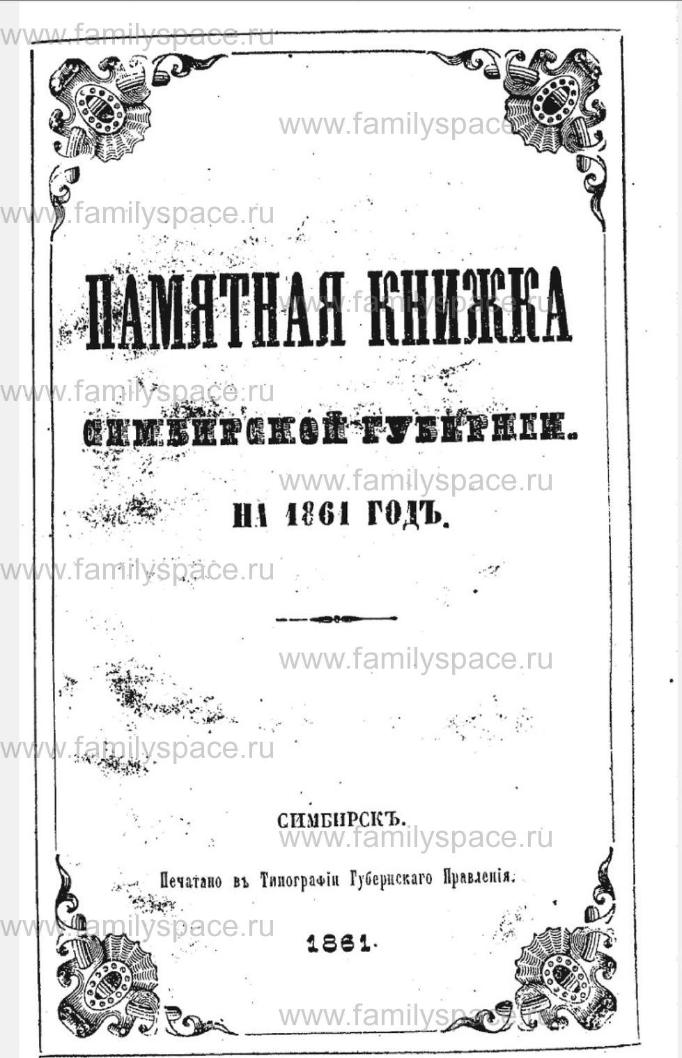 Поиск по фамилии - Памятная книжка Симбирской губернии - 1861, страница 1