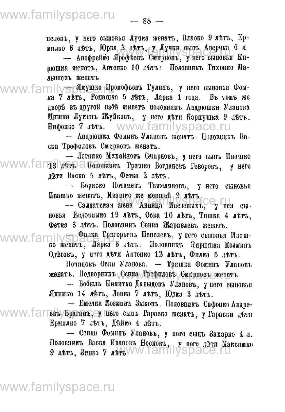 Поиск по фамилии - Переписная книга Орлова и волостей 1678 г, страница 84