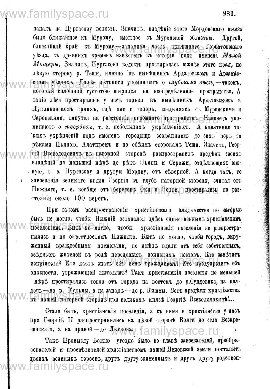 Поиск по фамилии - Адрес-календарь Нижегородской епархии на 1888 год, страница 1981