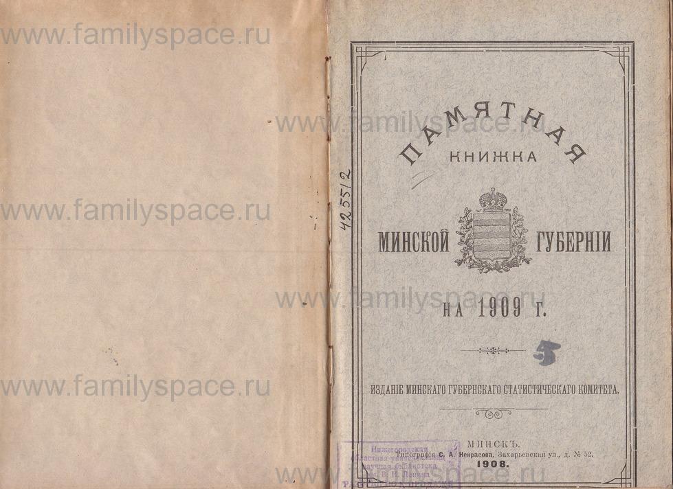 Поиск по фамилии - Памятная книжка Минской губернии на 1909 год, страница -1