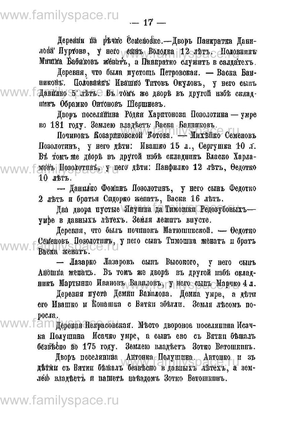 Поиск по фамилии - Переписная книга Орлова и волостей 1678 г, страница 13