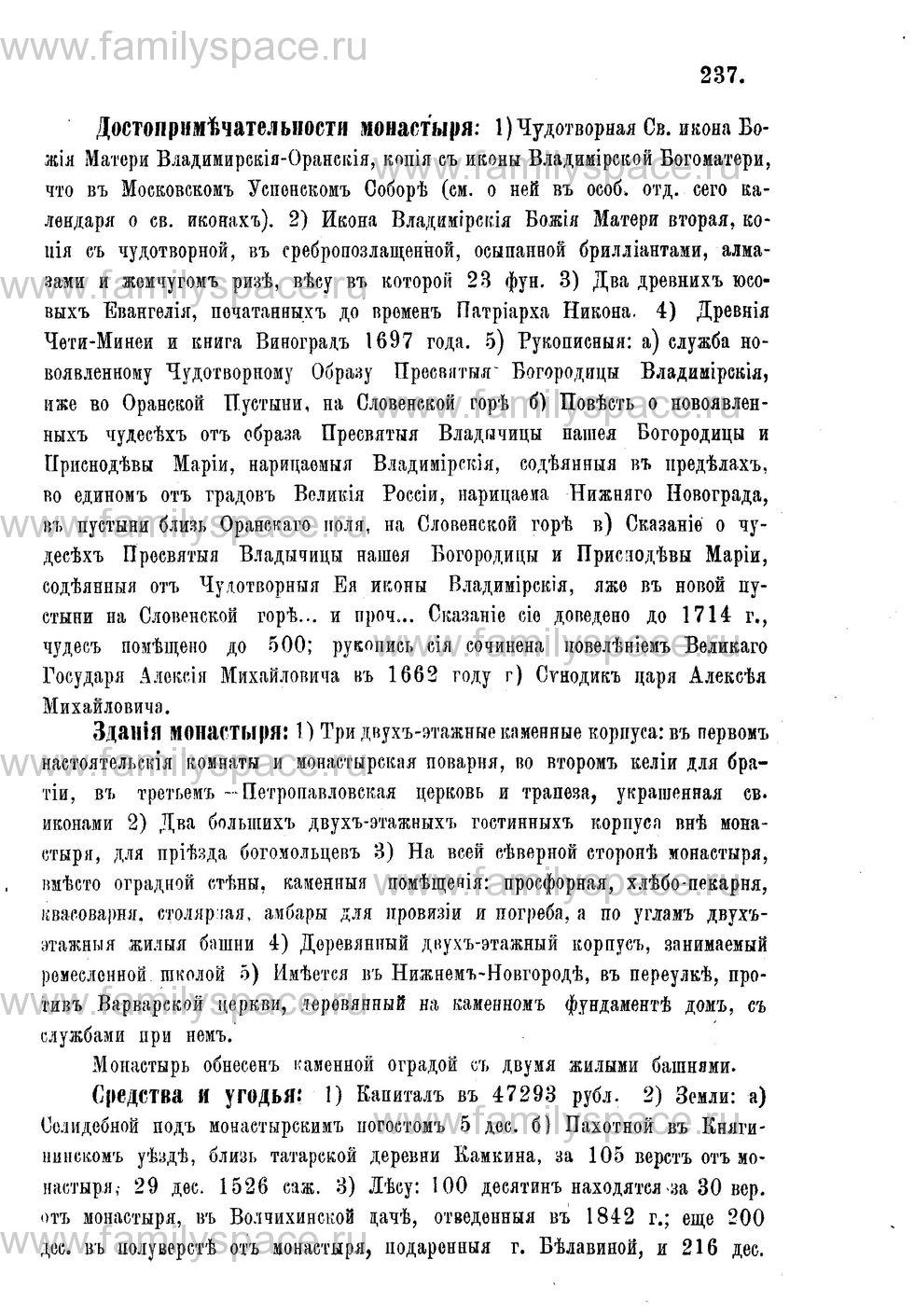 Поиск по фамилии - Адрес-календарь Нижегородской епархии на 1888 год, страница 1237