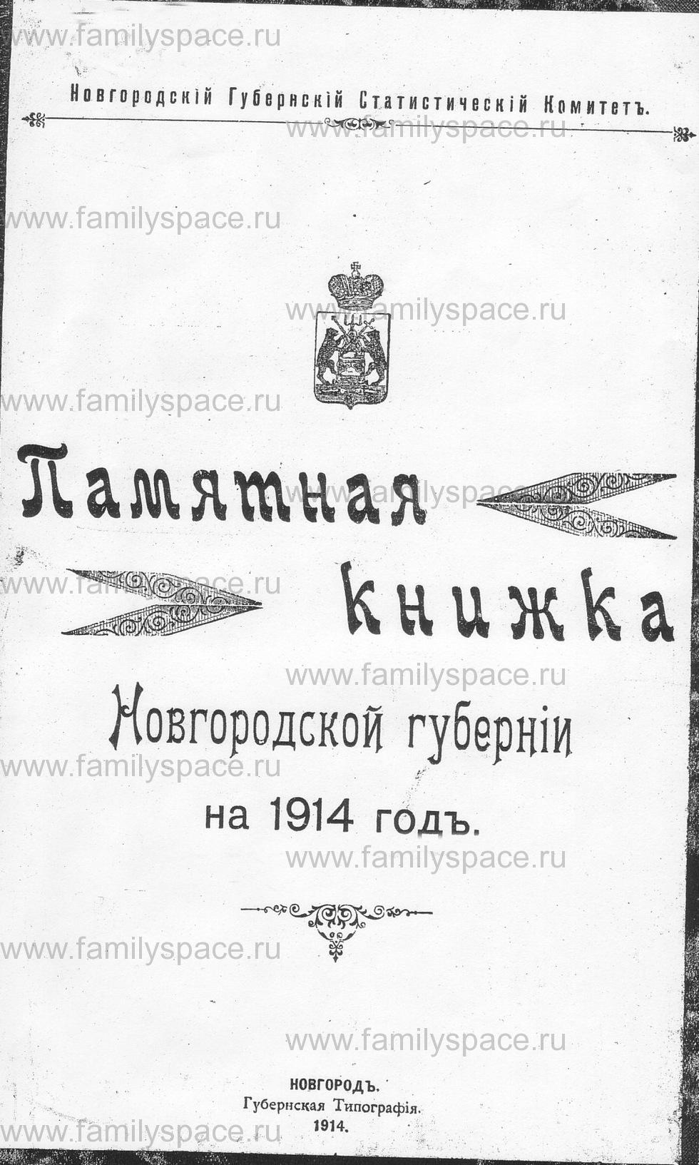 Поиск по фамилии - Памятная книжка Новгородской губернии на 1914 год, страница 1