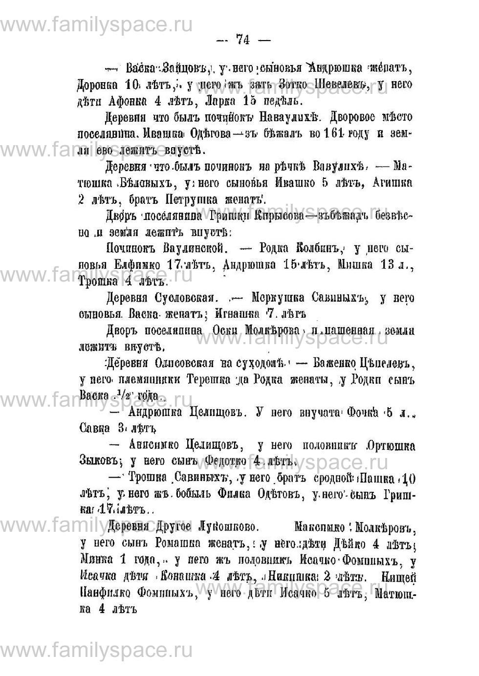 Поиск по фамилии - Переписная книга Орлова и волостей 1678 г, страница 70