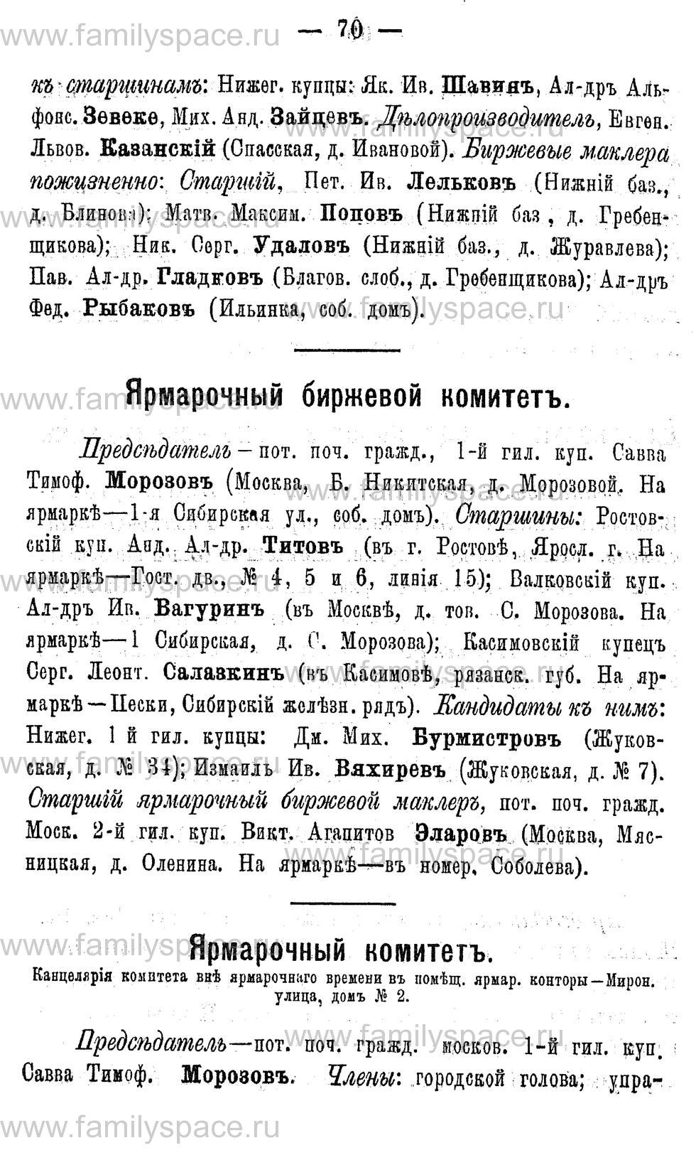 Поиск по фамилии - Адрес-календарь Нижегородской губернии на 1891 год, страница 70