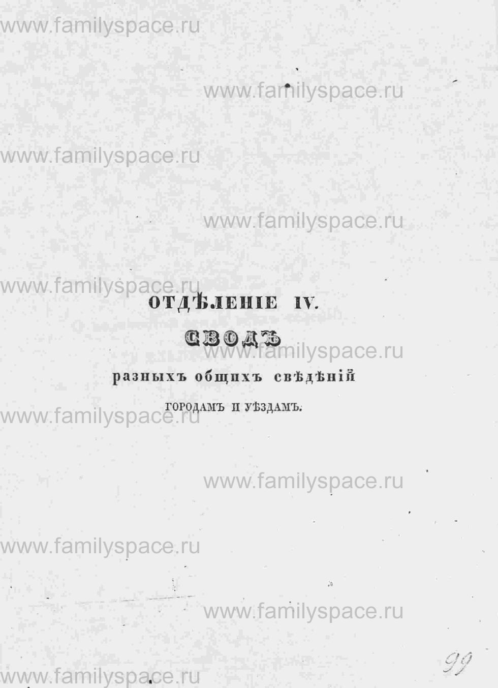 Поиск по фамилии - Памятная книга за 1853 год по Могилёвской губернии, страница 119