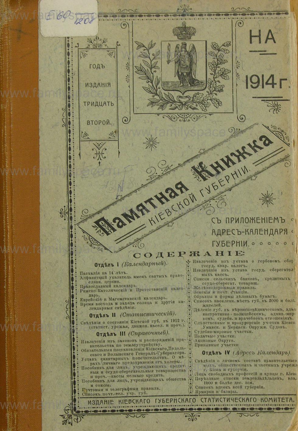 Поиск по фамилии - Памятная книжка Киевской губернии на 1914 год, страница -1
