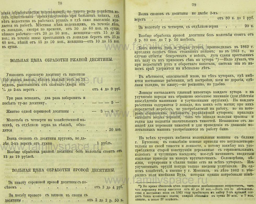 Поиск по фамилии - Памятная книжка Нижегородской губернии на 1865 год, страница 1078