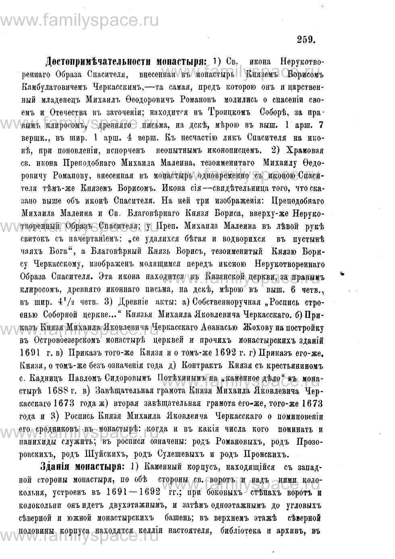 Поиск по фамилии - Адрес-календарь Нижегородской епархии на 1888 год, страница 1259