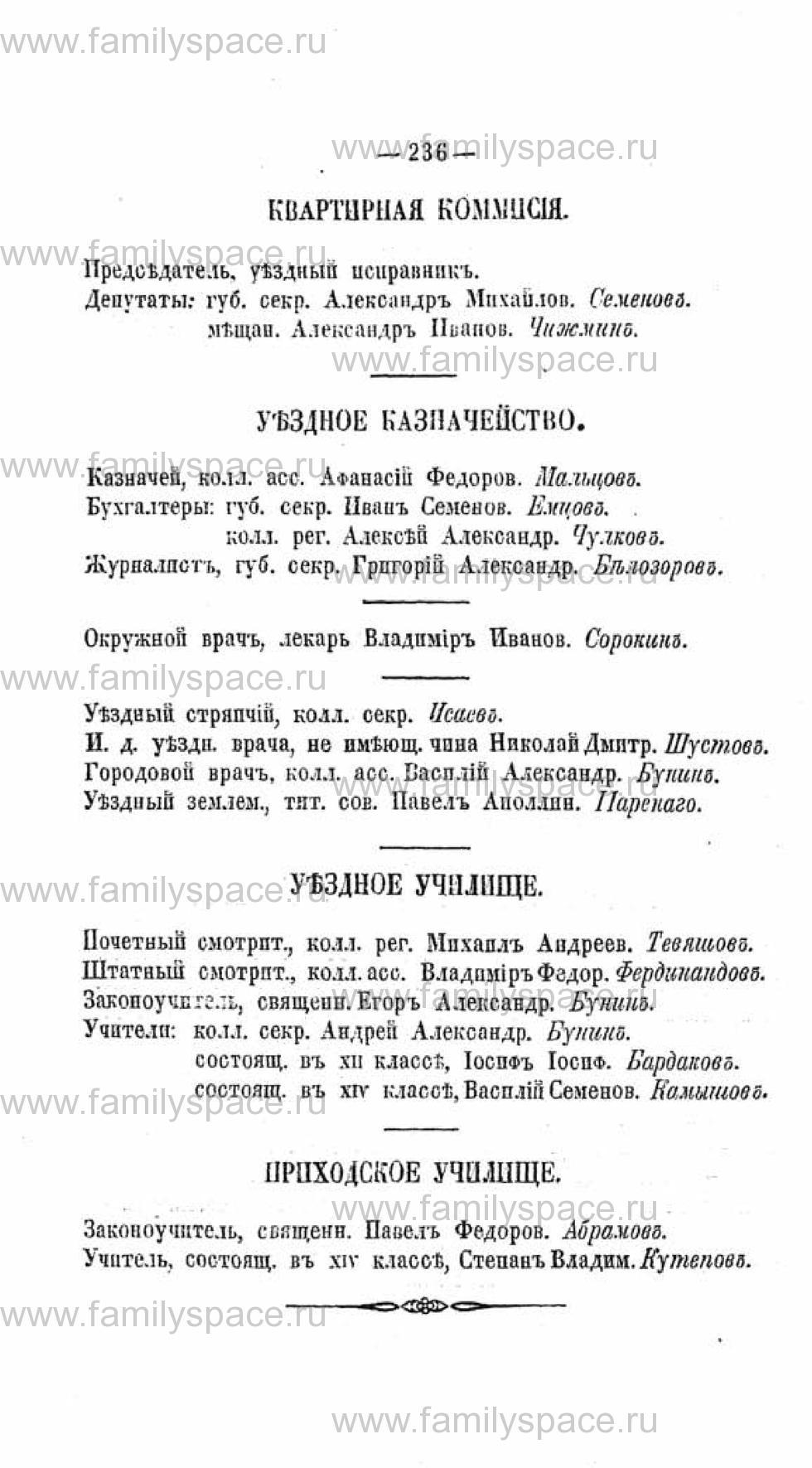 Поиск по фамилии - Памятная книжка Воронежской губернии на 1863-1864 годы, страница 236