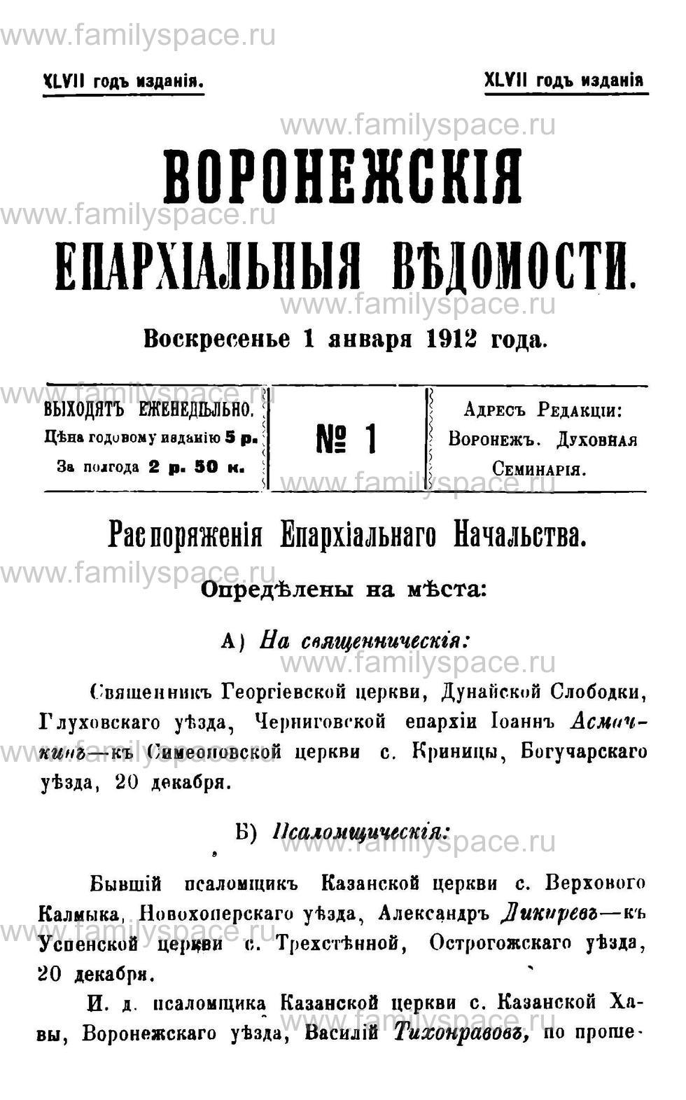 Поиск по фамилии - Воронежские епархиальные ведомости на 1912 год, страница 1