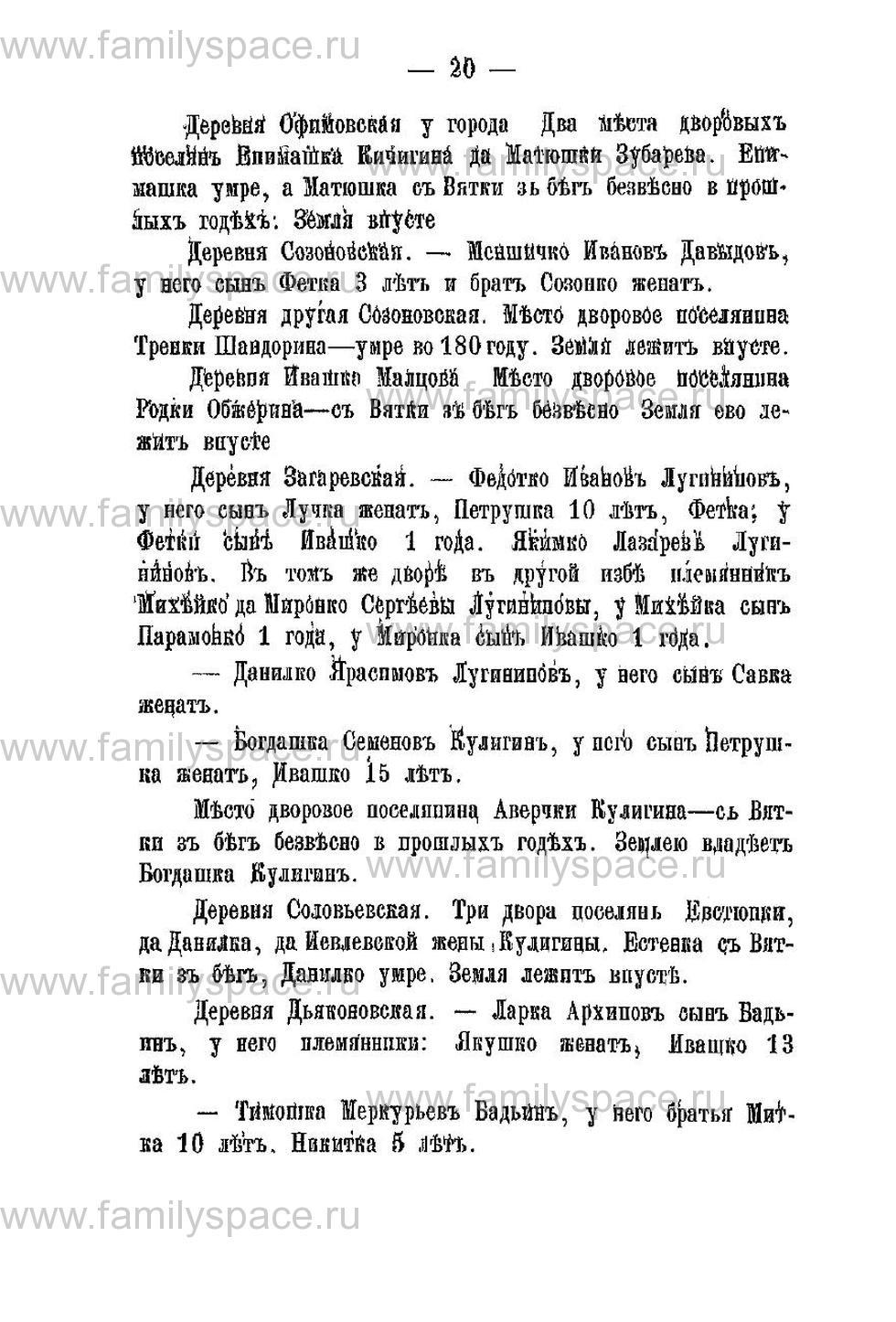 Поиск по фамилии - Переписная книга Орлова и волостей 1678 г, страница 16