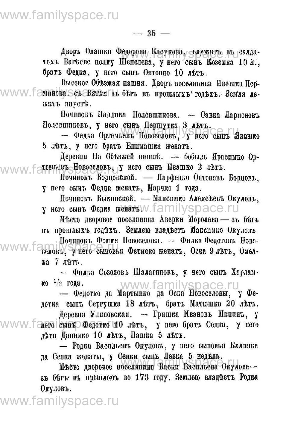 Поиск по фамилии - Переписная книга Орлова и волостей 1678 г, страница 31