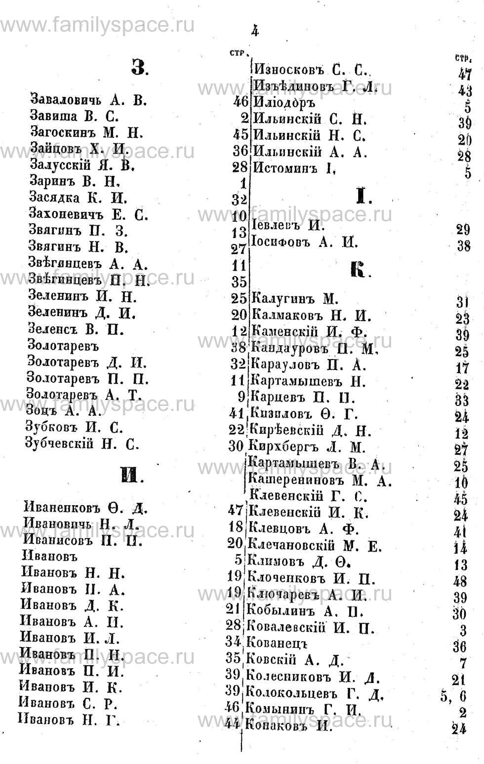Поиск по фамилии - Адрес-календарь Курской губернии на 1853 год, страница 2004