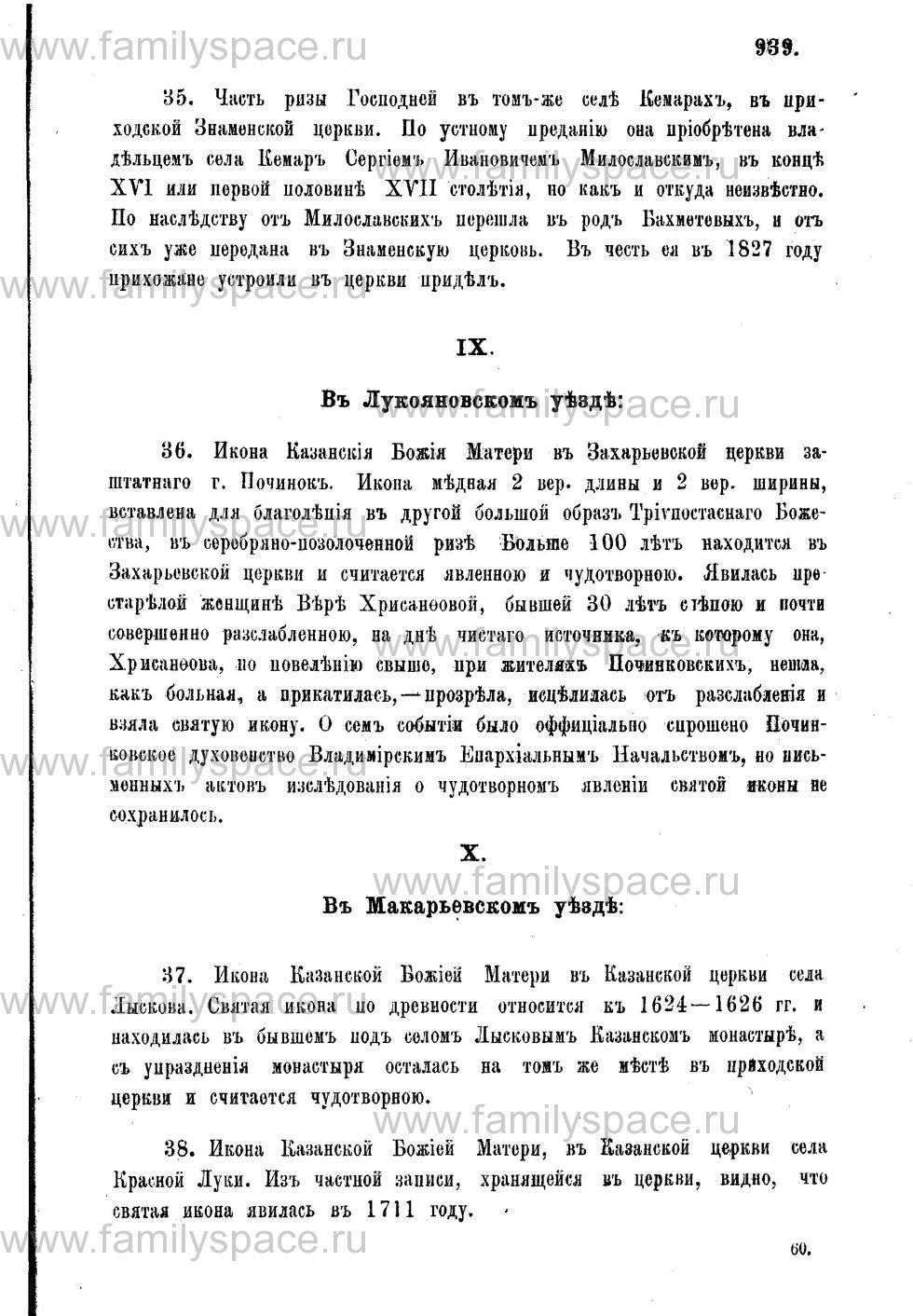 Поиск по фамилии - Адрес-календарь Нижегородской епархии на 1888 год, страница 1939