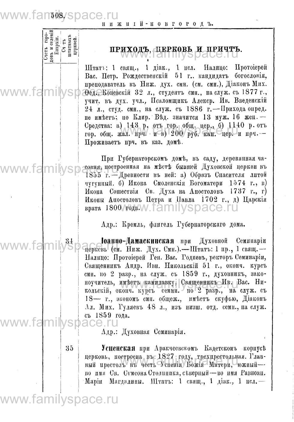 Поиск по фамилии - Адрес-календарь Нижегородской епархии на 1888 год, страница 1508
