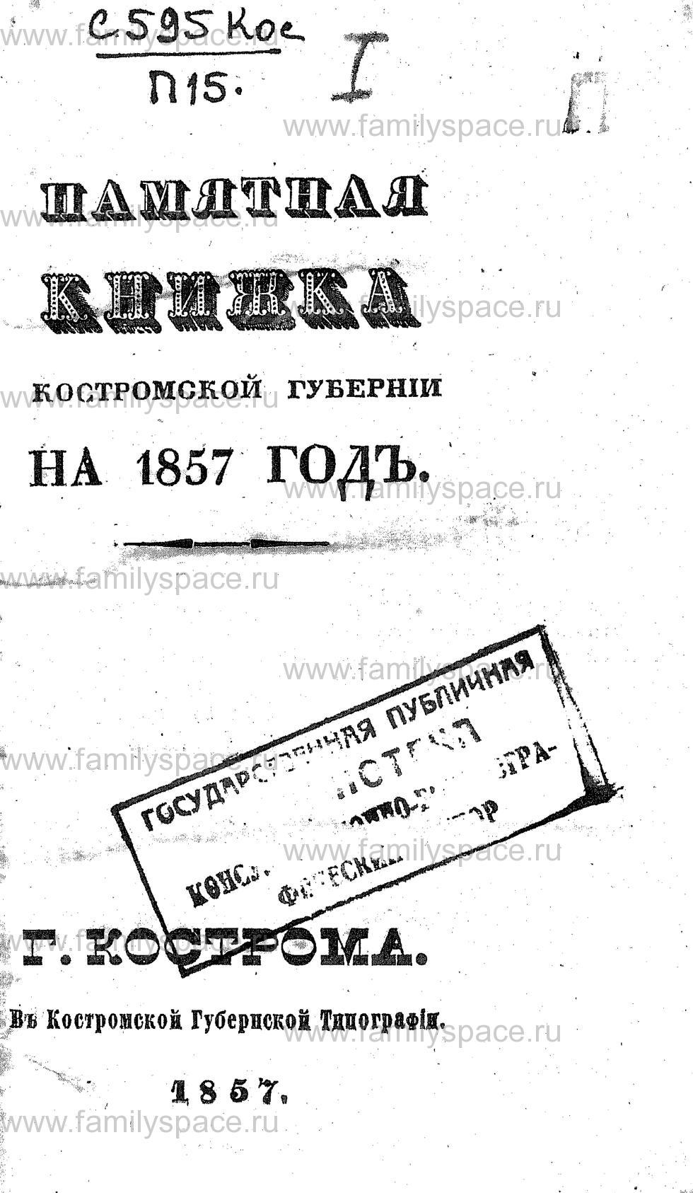 Поиск по фамилии - Памятная книжка Костромской губернии на 1857 год, страница -2