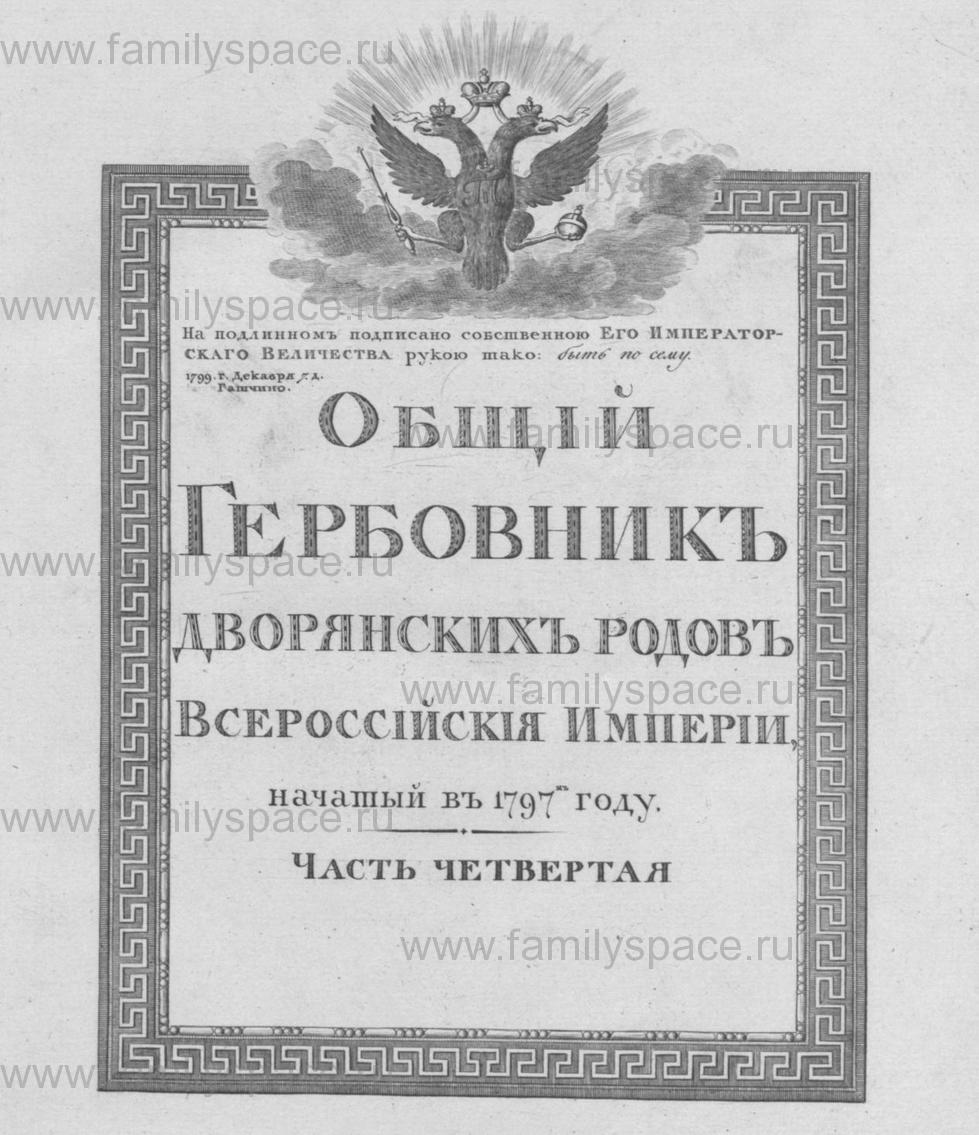 Поиск по фамилии - Общий гербовник дворянских родов Всероссийской империи 1797г., ч.4, страница 1