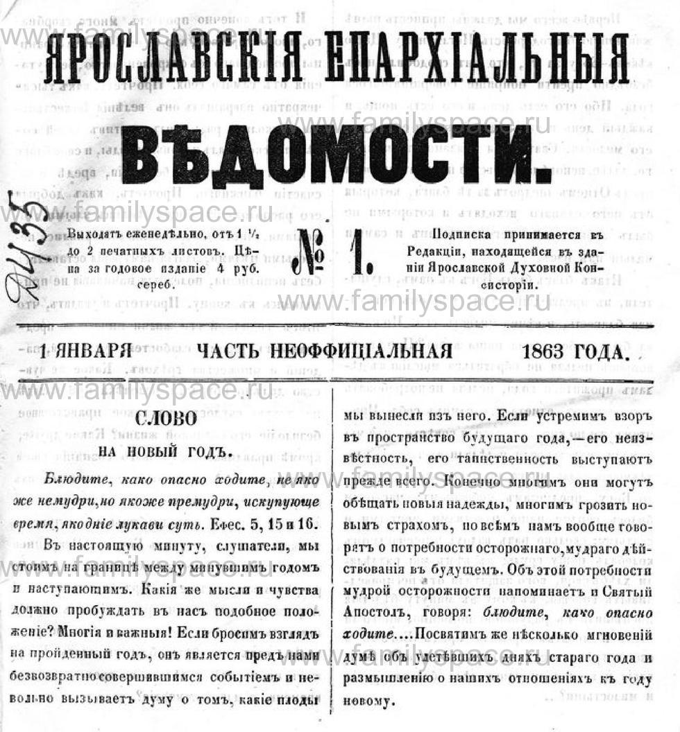 Поиск по фамилии - Ярославские епархиальные ведомости 1863 г., страница 1