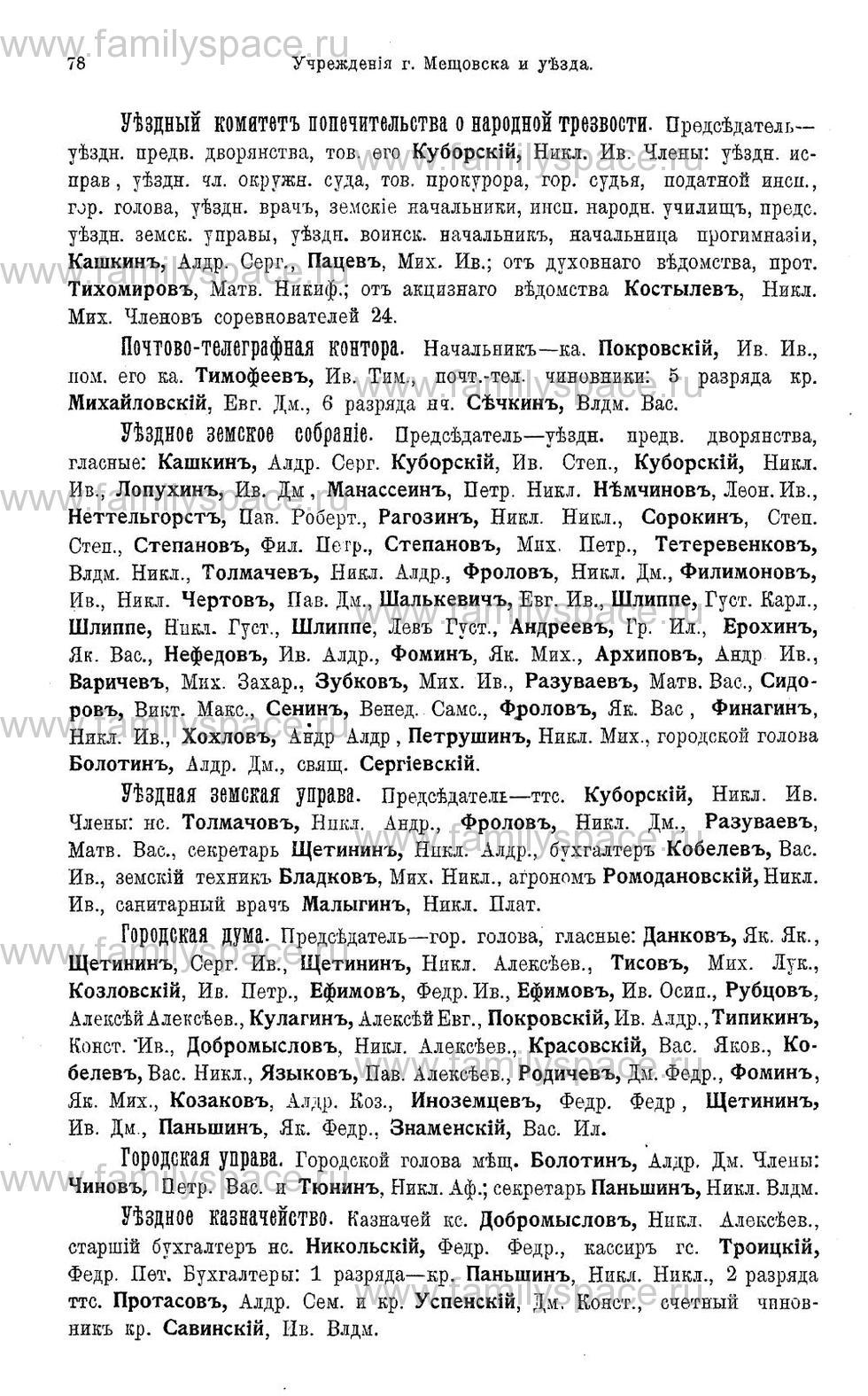 Поиск по фамилии - Памятная книжка и адрес-календарь Калужской губернии на 1911 год, страница 2078
