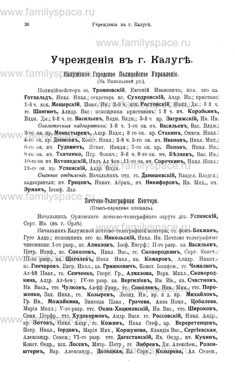 Поиск по фамилии - Памятная книжка и адрес-календарь Калужской губернии на 1911 год, страница 2030