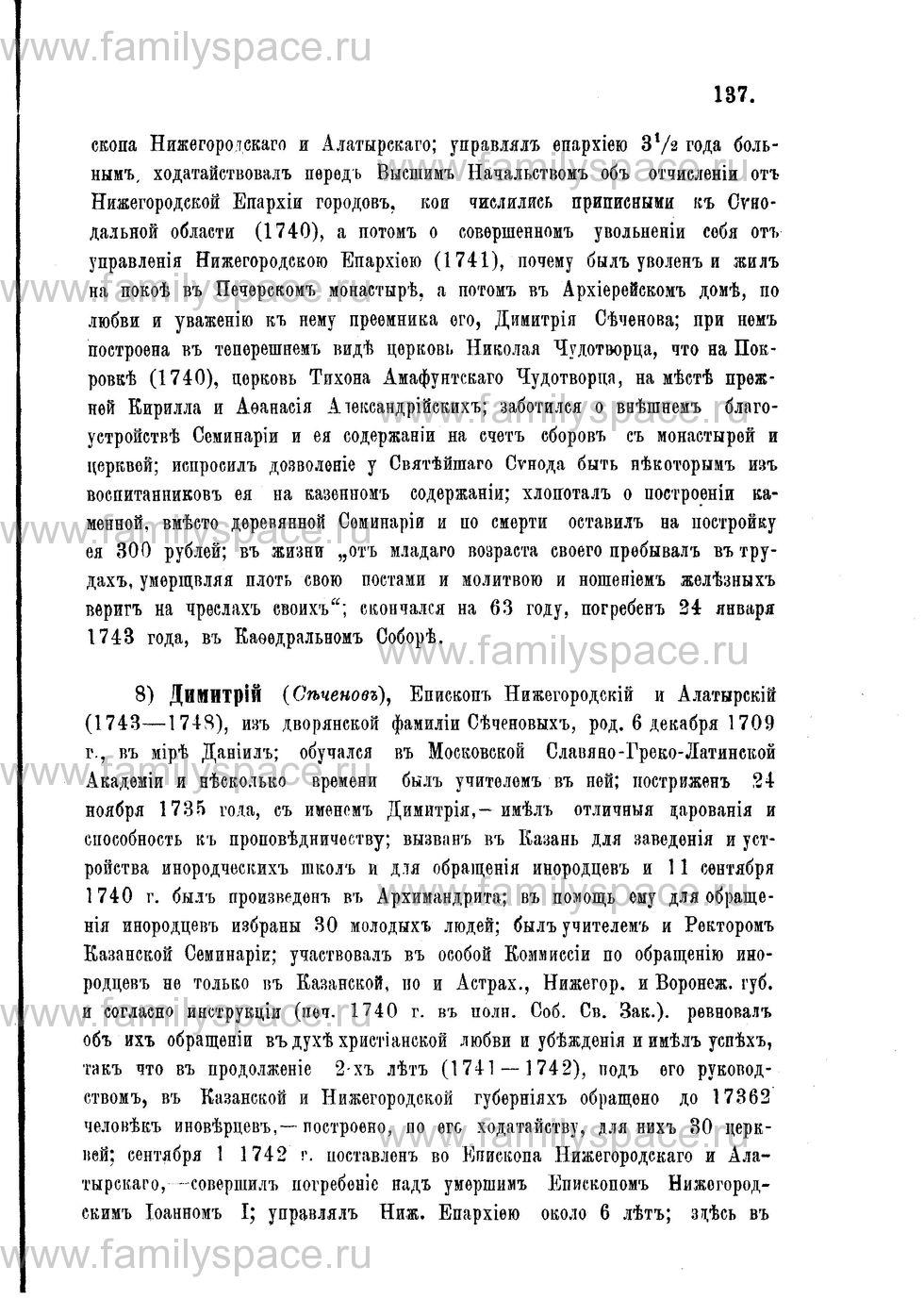 Поиск по фамилии - Адрес-календарь Нижегородской епархии на 1888 год, страница 1137