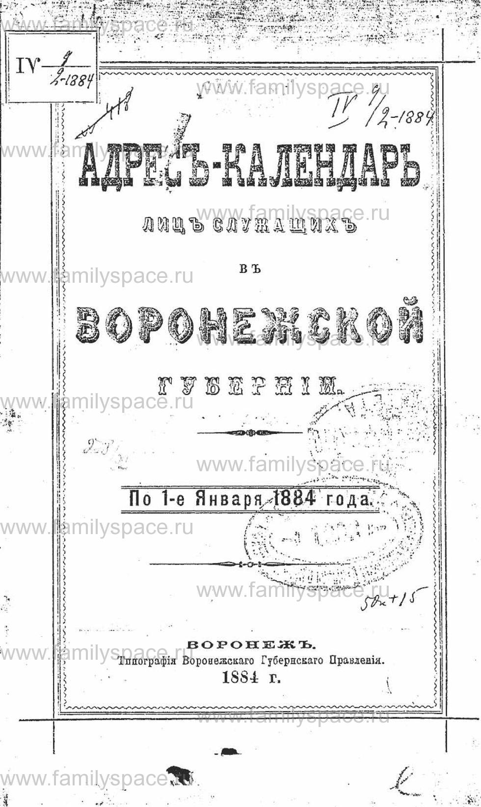 Поиск по фамилии - Адрес-календарь лиц, служащих в Воронежской губернии на 1884 год, страница -5