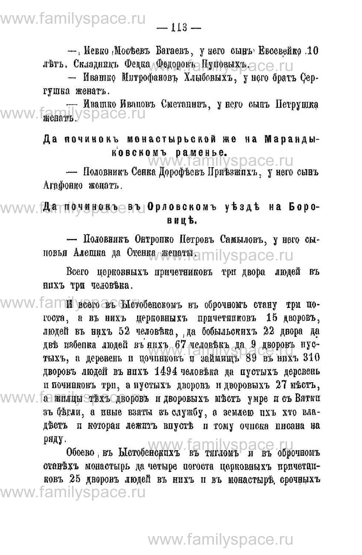 Поиск по фамилии - Переписная книга Орлова и волостей 1678 г, страница 109