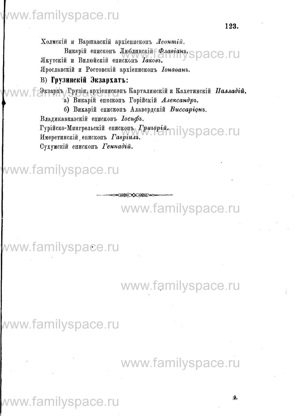 Поиск по фамилии - Адрес-календарь Нижегородской епархии на 1888 год, страница 1123